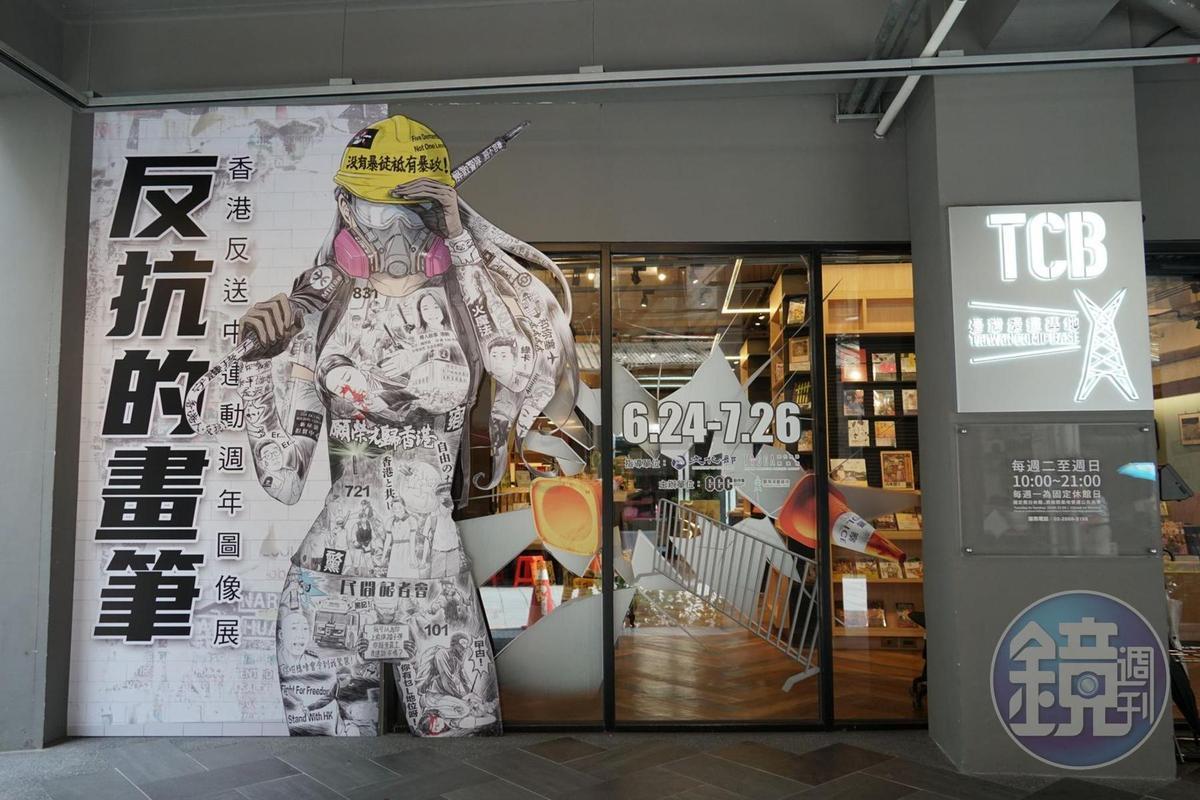 漫畫基地門外有巨型「女勇武」,也是本次展場的主視覺。