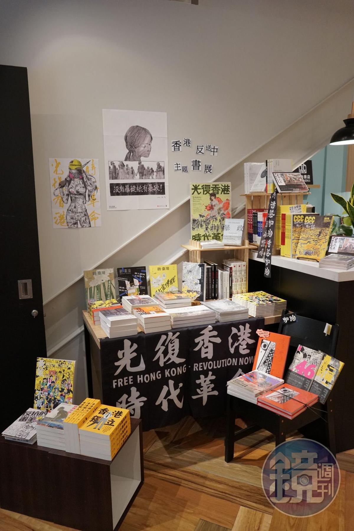 漫畫基地一樓書店也設置了香港反送中主題書展專區。