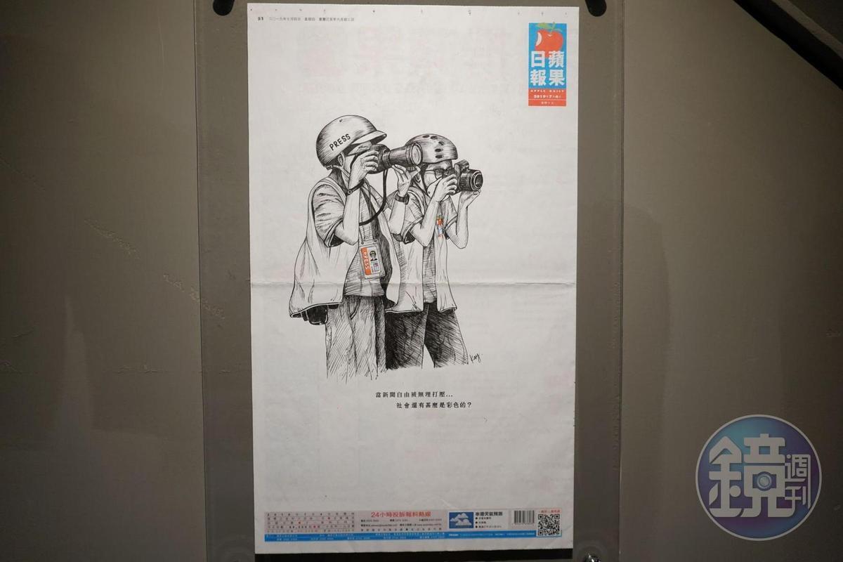 26歲香港創作者Kay Wong特別將原稿寄來臺灣展出,他的作品是用去年7月4日香港《蘋果日報》的空白頭版所創作。