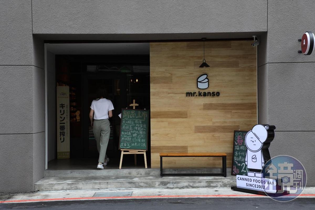 在日本有40幾間店鋪的的罐頭酒吧「mr‧kanso」,終於來到台灣。