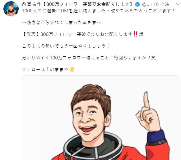 前澤友作為了沒抽中獎金的網友,決定下次粉絲破800萬也要送獎金。(翻攝前澤友作IG)