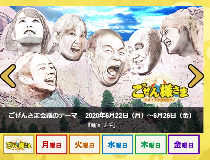 地方廣播電台的節目「ごぜん様さま」在週一~週六上午時段播出,透過radiko網路,在日本全國都博得了人氣。(翻攝自「ごぜん様さま」官網)
