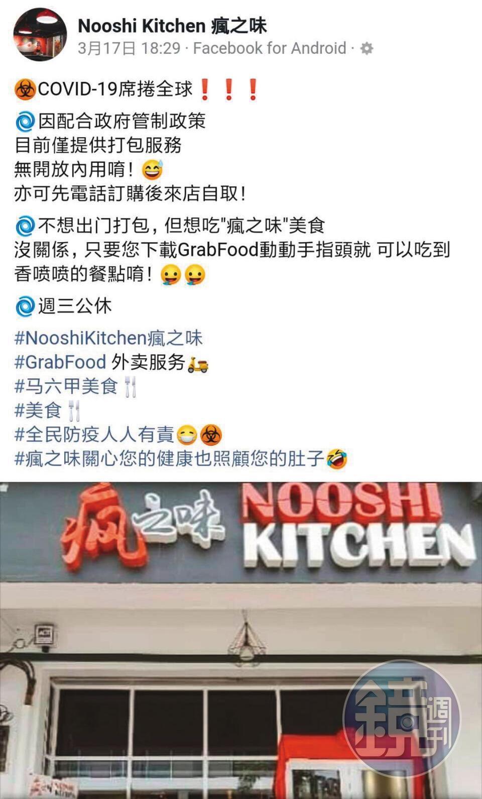 大馬假富商和盛女到麻六甲準備開店,該店預計以餐廳加手搖飲方式經營,店名為「瘋之味」。(翻攝臉書)