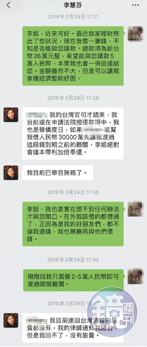 L先生傳訊請李慧芬還錢,李哭訴身無分文,甚至希望L先生能再借她錢。(讀者提供)