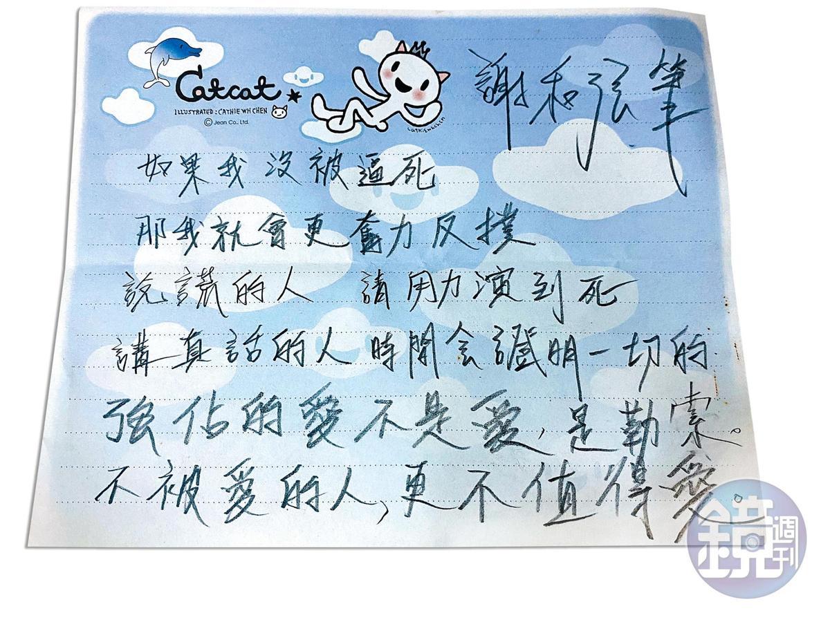 謝和弦在住院期間,曾寫過多張紙條訴說自己的心聲。(讀者提供)