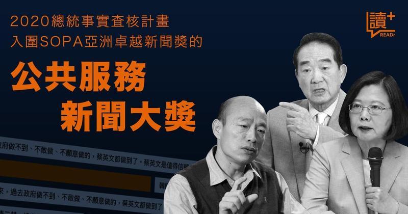 READr發起的「2020總統候選人事實查核計畫」是台灣第一個跨媒體合作、與公民協作的大型計畫。(READr提供)