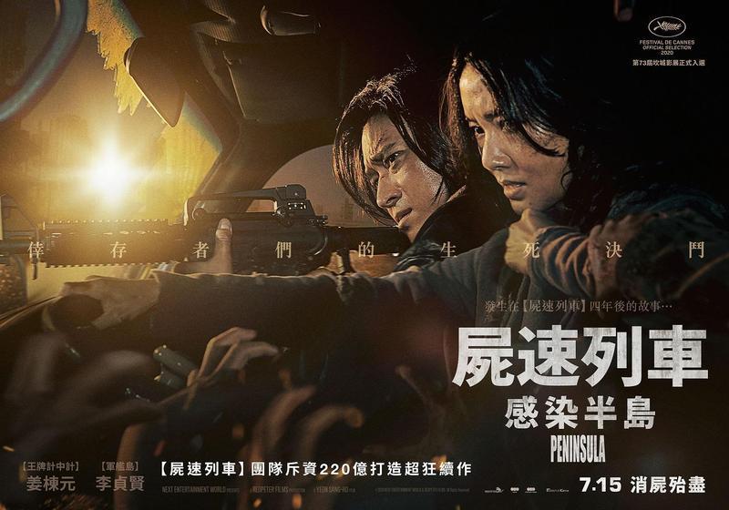 《屍速列車 2:感染半島》白晝版前導海報,7 月 15 日台韓 IMAX 4DX 同步上映。(車庫娛樂提供)