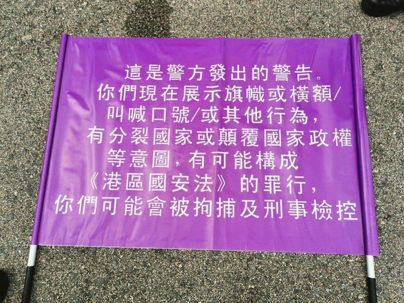 港版國安法上路,最新的「紫旗」警告曝光。(翻攝臉書)