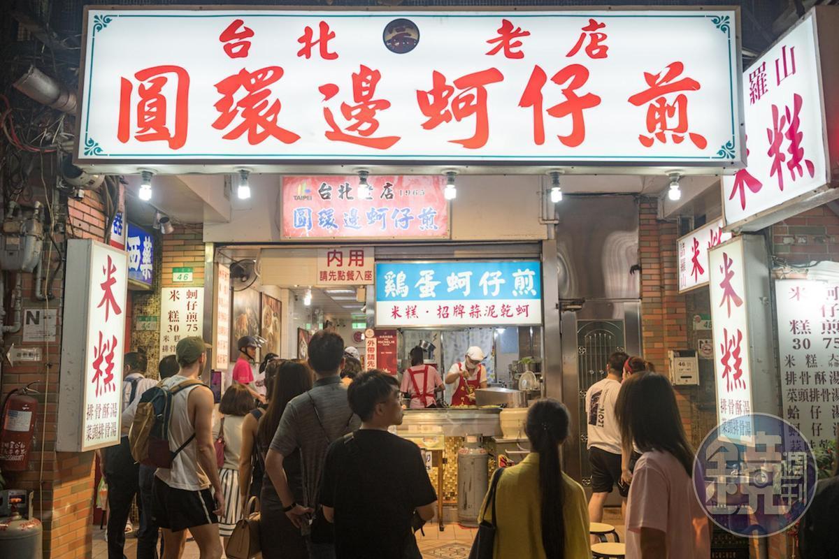 「圓環邊蚵仔煎」是寧夏夜市中唯一獲得「米其林餐盤」推薦的排隊名店。