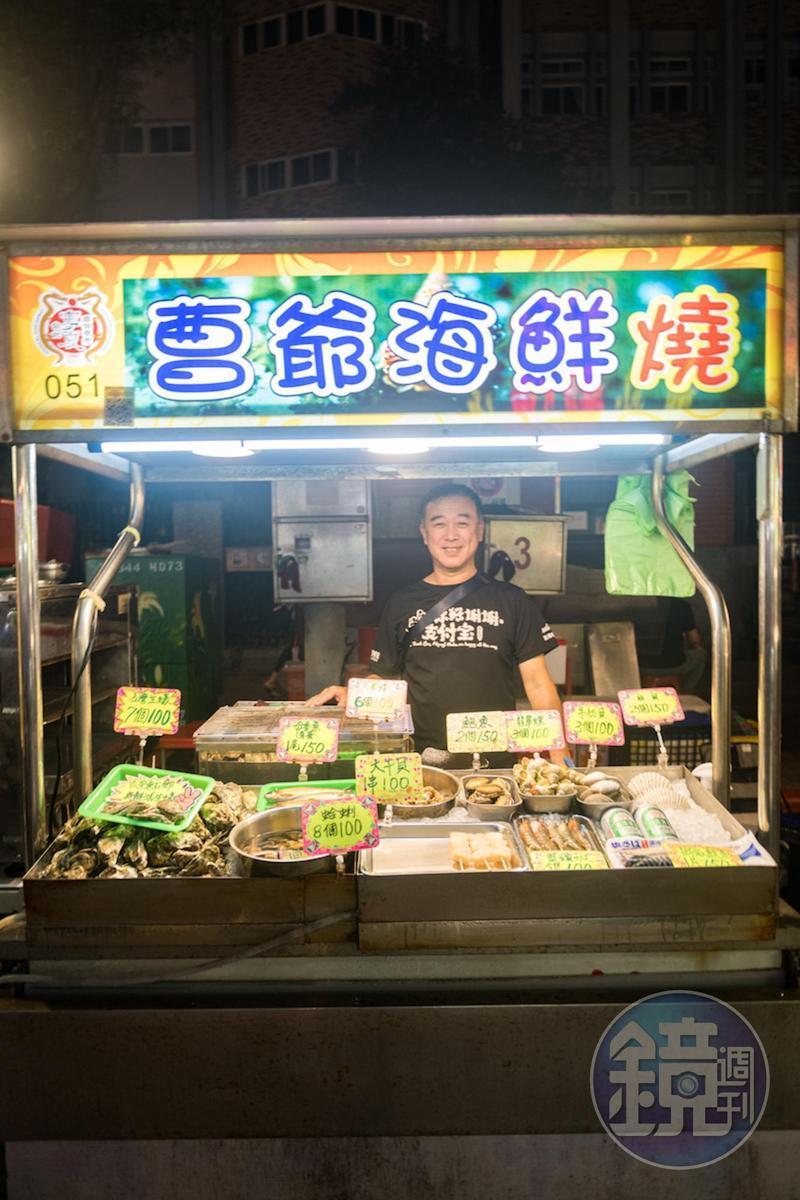 寧夏夜市「曹爺海鮮燒」以原味燒烤海鮮聞名。