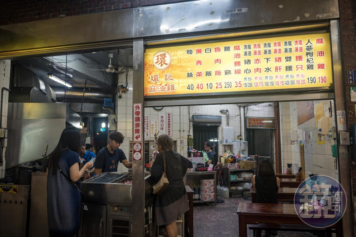 「環記麻油雞」是寧夏夜市老店,每到冬天大排長龍。