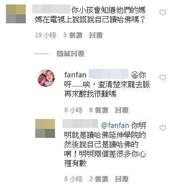 范瑋琪重回社群網站,卻依舊被罵。(翻攝自范瑋琪IG)