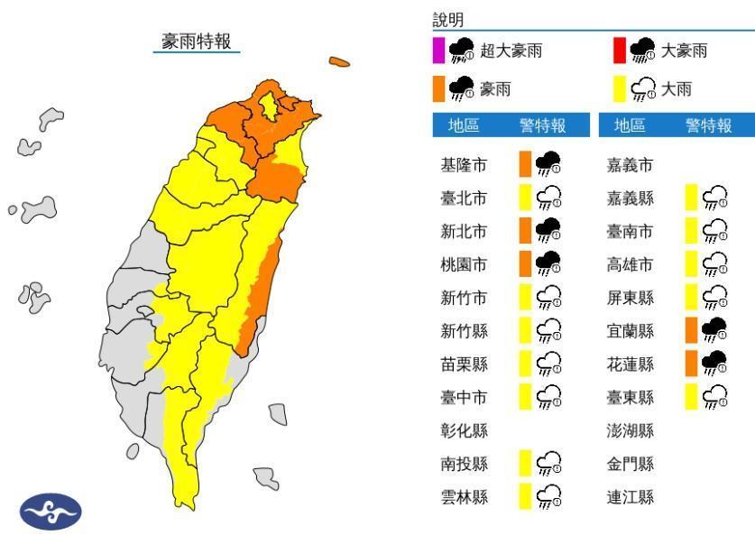 中央氣象局今(2日)下午5時針對17縣市發布豪、大雨特報。(翻攝自中央氣象局官網)