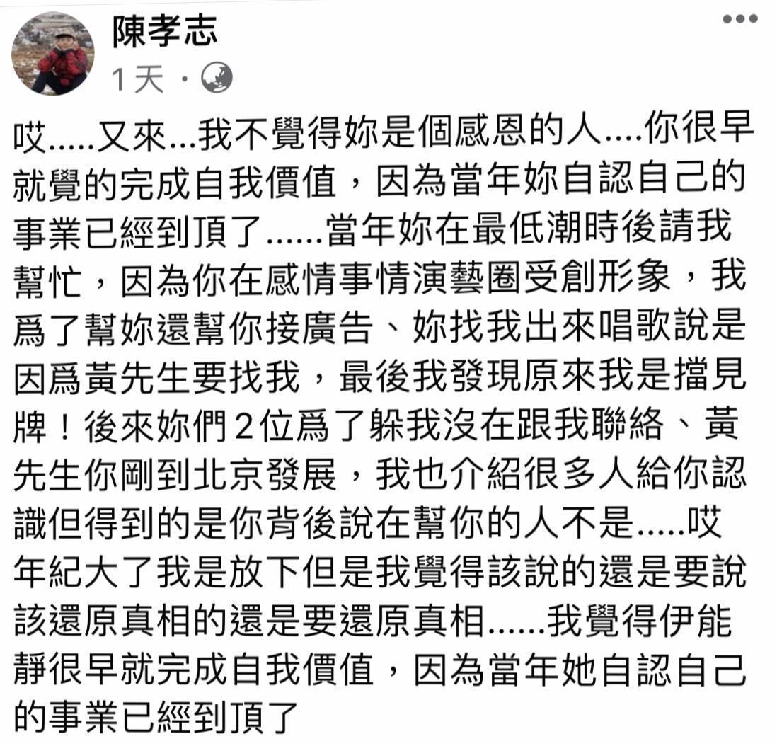 資深經紀人陳孝志透露當年在伊能靜低潮期協助對方鹹魚翻身。(翻攝自陳孝志臉書)