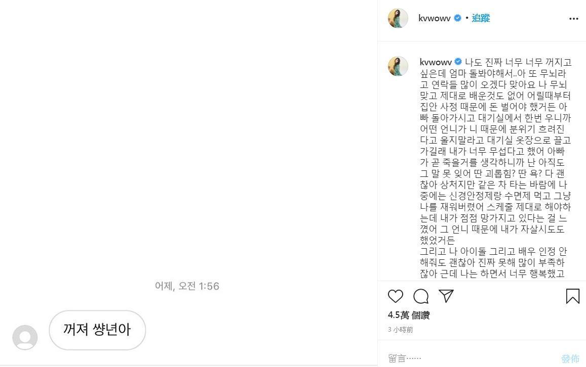 珉娥連PO3篇文章爆料自己在AOA時遭受霸凌。(翻攝自珉娥IG)
