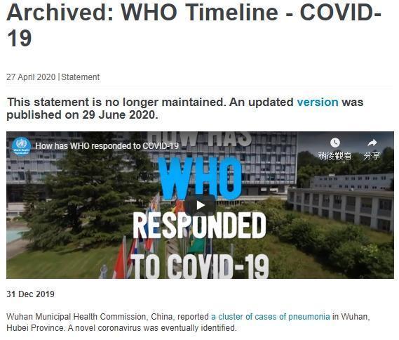 今年4月27日世衛堅稱,是由中國武漢市健委通報病例。(WHO官網)