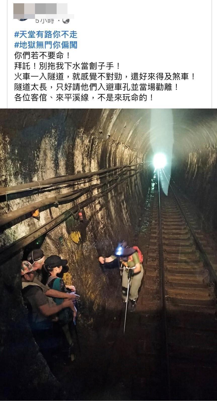 4名遊客闖入火車隧道中,讓資深司機員大呼,「你們若不要命!拜託!別拖我下水當劊子手!」(翻攝自臉書)