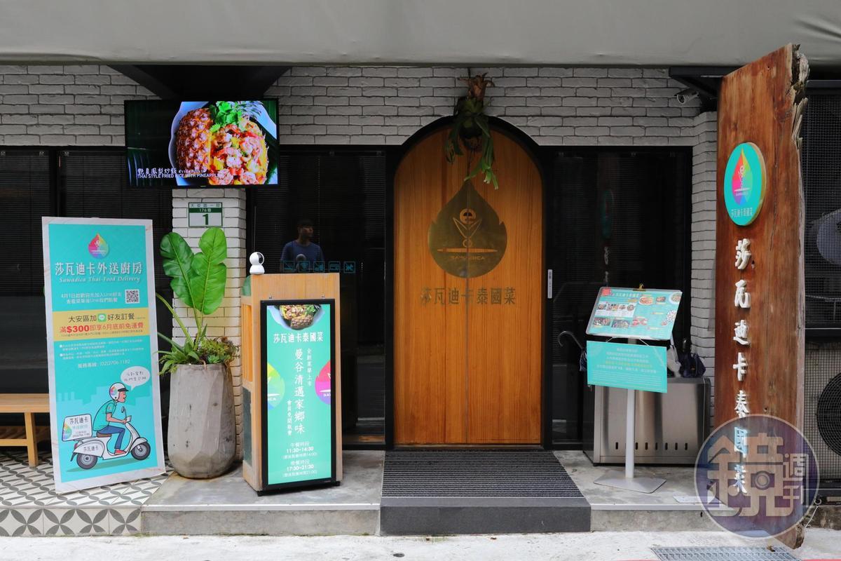 「莎瓦迪卡泰國菜」以販售榴槤甜點起家,中途曾賣日式定食、南洋菜,後來專心製作泰式料理。