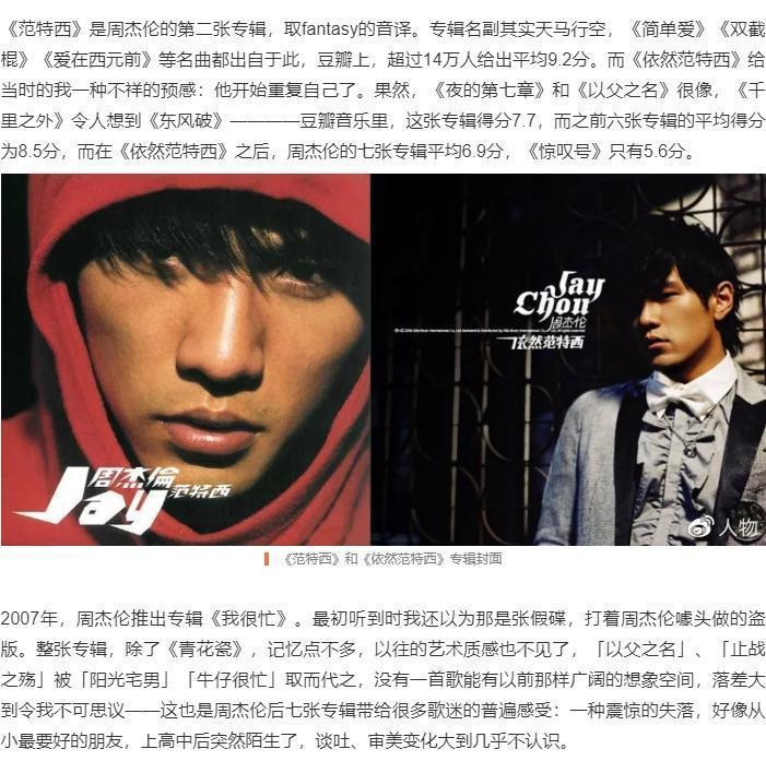 中國90後粉絲認為,如今的周杰倫已不是當初的他了。(翻攝自微博)