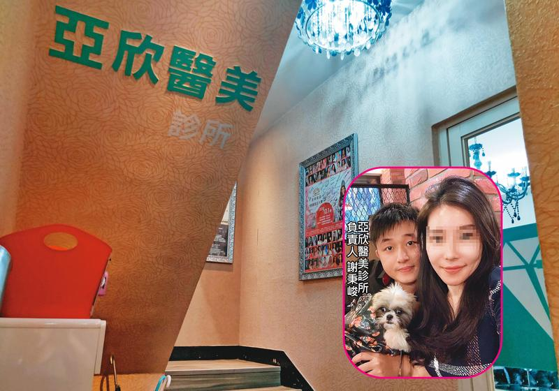 亞欣醫美診所闆娘指控丈夫謝秉峻對她家暴,還打算一腳踢開她侵占診所資產。(小圖翻攝自臉書)