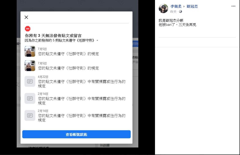 冠杰起瘋了的本尊帳號因為違反規範而被禁言3天。(翻攝劉冠杰臉書)