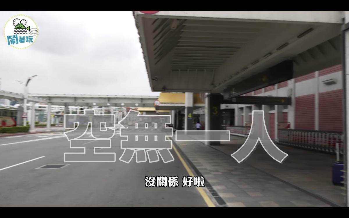 鏡頭還帶到機場「空無一人」的現狀,強調不畏疫情也要出國的精神。(翻攝鬧著玩娛樂Youtube頻道)
