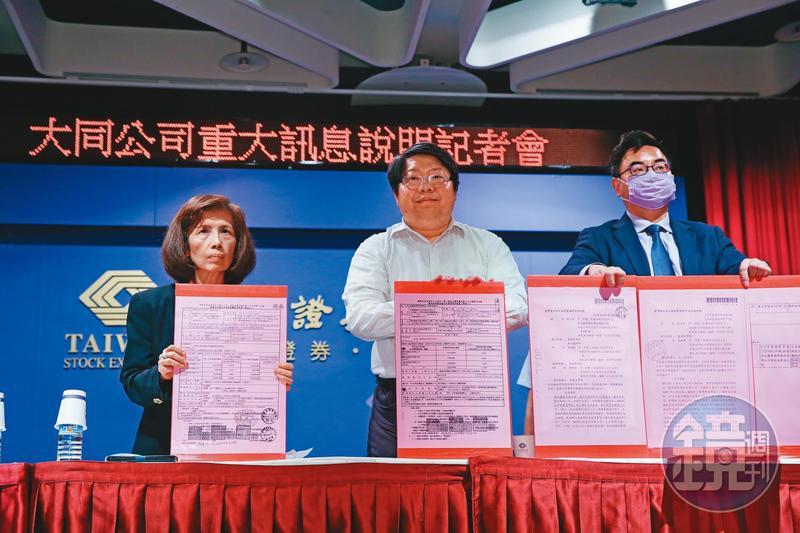 大同股東會爆發爭議,林郭文艷(左)率律師團到證交所說明。