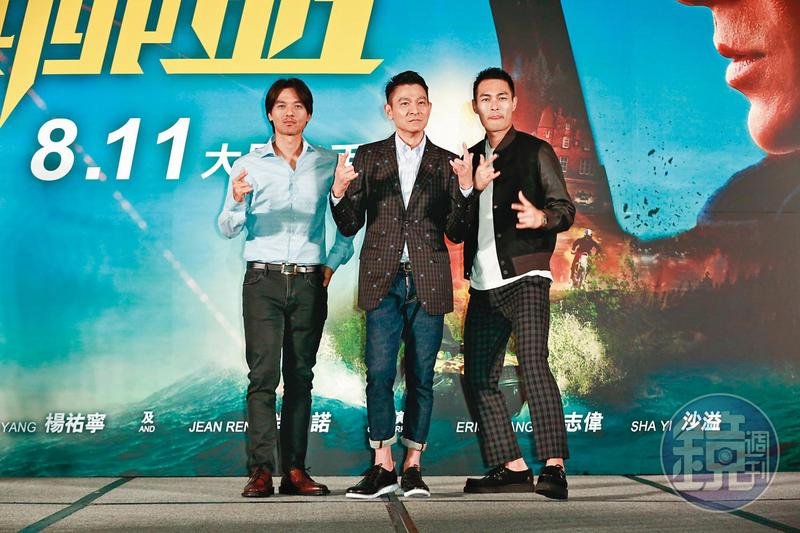 楊祐寧(右)近年與不少大咖合作,於2016年搭檔劉德華(中)演出馮德倫(左)執導的《俠盜聯盟》。
