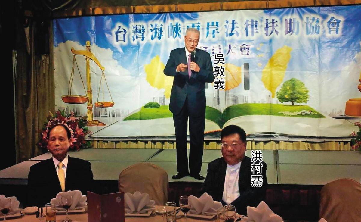 洪村騫擔任台灣海峽兩岸法律扶助會理事長,常邀請前副總統吳敦義參加會員大會,2人私交甚篤。(翻攝台灣海峽兩岸法律扶助協會Flickr)