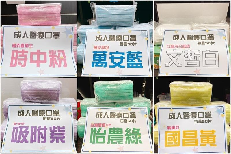 有藥局發揮創意,把販賣口罩文宣染上「政治味」,讓網友大呼有創意引起熱議。(翻攝自新北市永和區敦品藥局粉專)