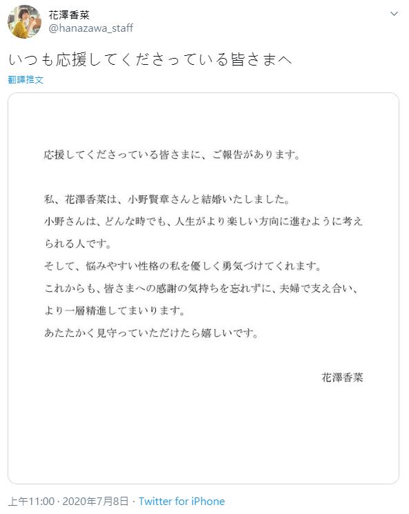 花澤香菜的結婚聲明。(翻攝自@hanazawa_staff Twitter)