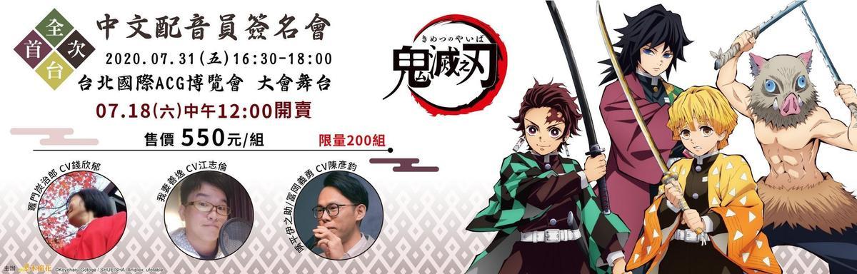 《鬼滅之刃》中文配音員將現身台北國際ACG博覽會。(木棉花提供)