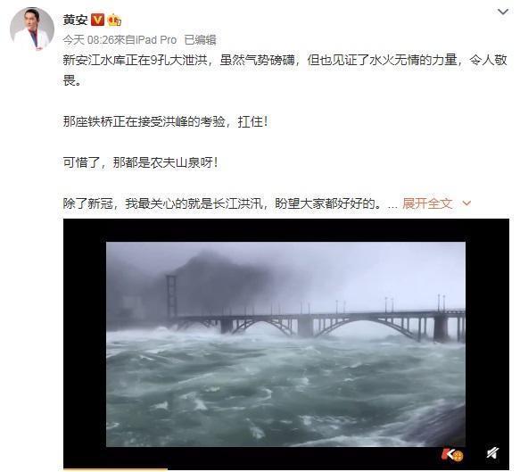黃安關心長江洪汛,在微博上傳了2段災情片段。(翻攝自黃安微博)