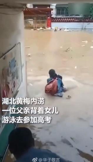 長江洪汛災情頻傳,有父親背著女兒游泳去參加高考。(翻攝自黃安微博)