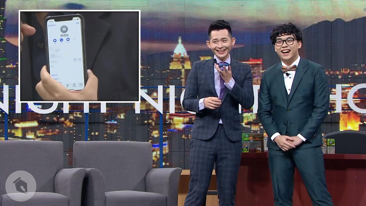 「博恩夜夜秀」主持人博恩去年11月曾在節目中撥打韓國瑜手機,邀韓上節目。(翻攝薩泰爾娛樂YouTube頻道)