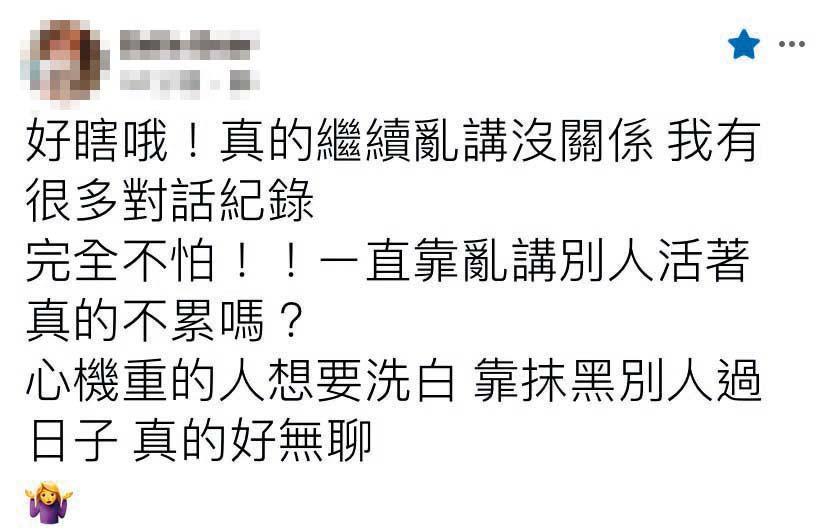 7月7日,熊熊在私人臉書上自曝被人抹黑、罵對方心機重,雖然沒指名道姓,但看得出她非常生氣。(翻攝自熊熊臉書)