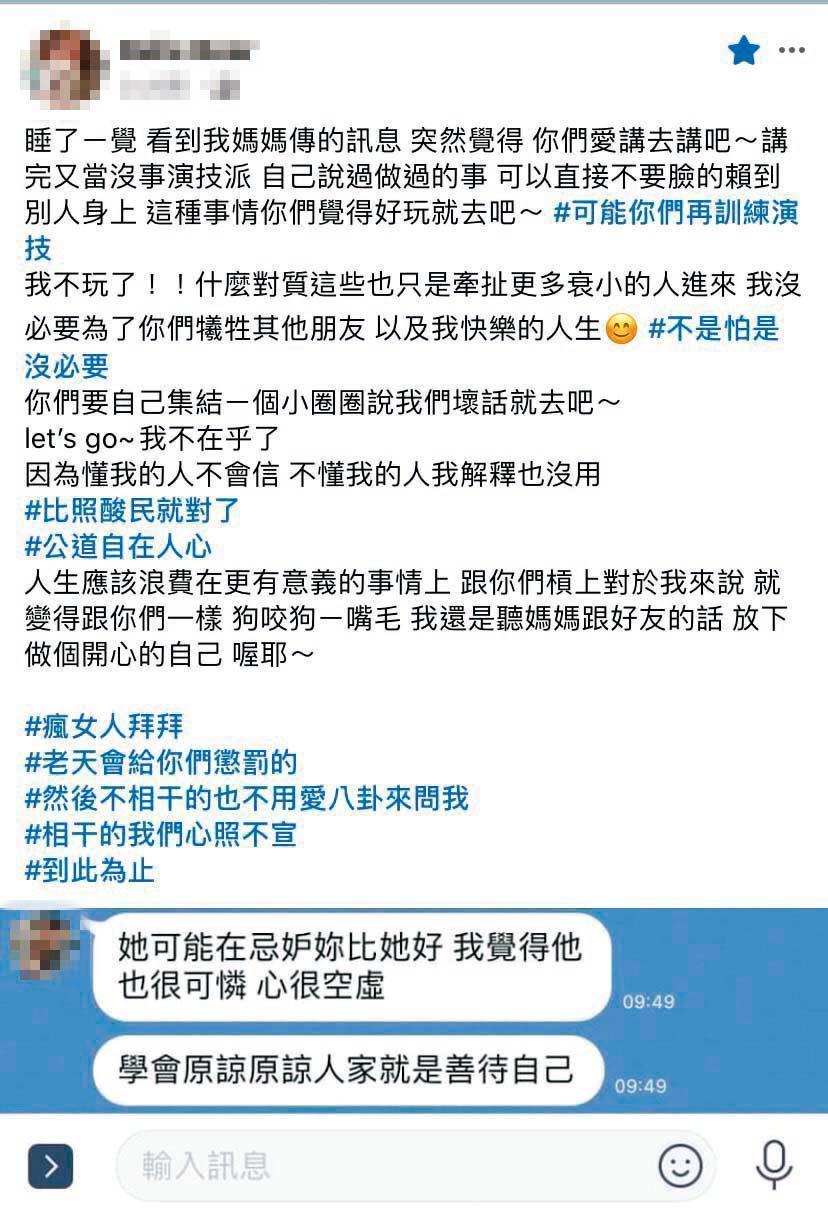 7月8日下午,熊熊再度發文,表示不會再跟她們槓上,稱要告別瘋女人。(翻攝自熊熊臉書)