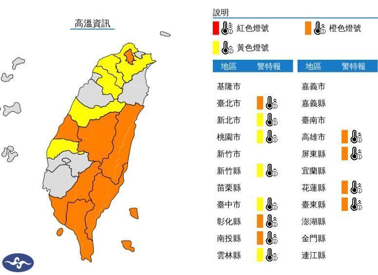 中央氣象局針對全台12縣市發布高溫警訊,其中大台北、東部縱谷、內陸甚至可能會飆出38度高溫。(翻攝自中央氣象局官網)