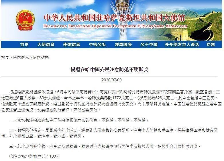 中國大使館9日發布哈薩克爆發「不明肺炎」,引發各界關注。(翻攝自中國駐哈薩克大使館官網)