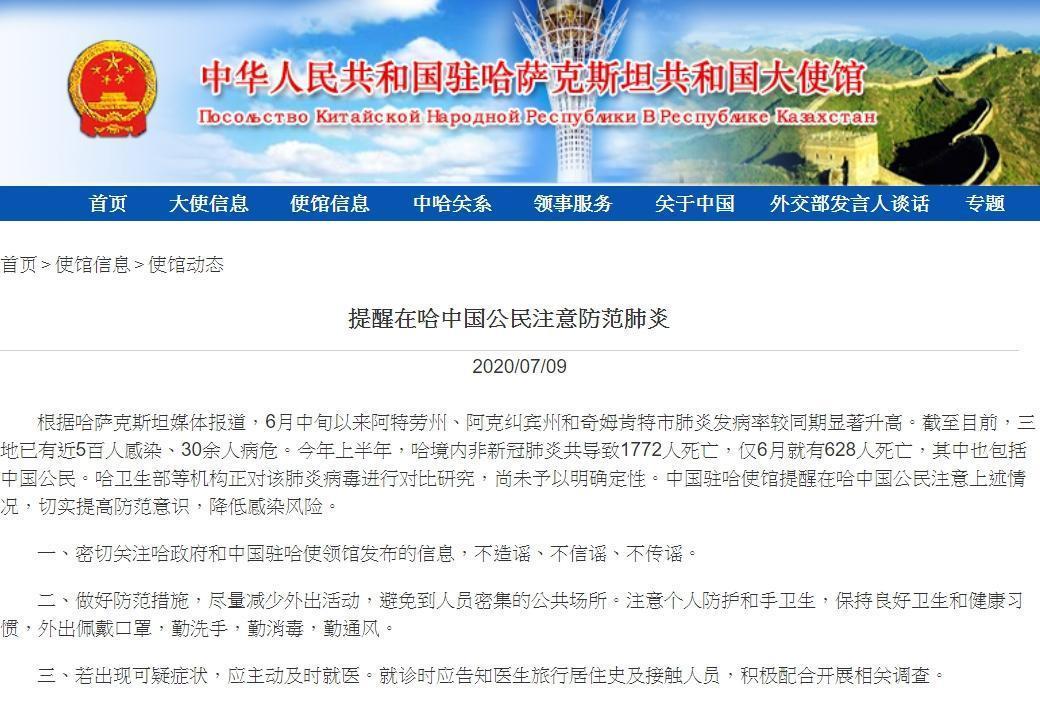 中國大使館將原先的「不明肺炎」拿掉,但內文仍強調此肺炎病毒尚未明確定性。(翻攝自中國駐哈薩克大使館官網)