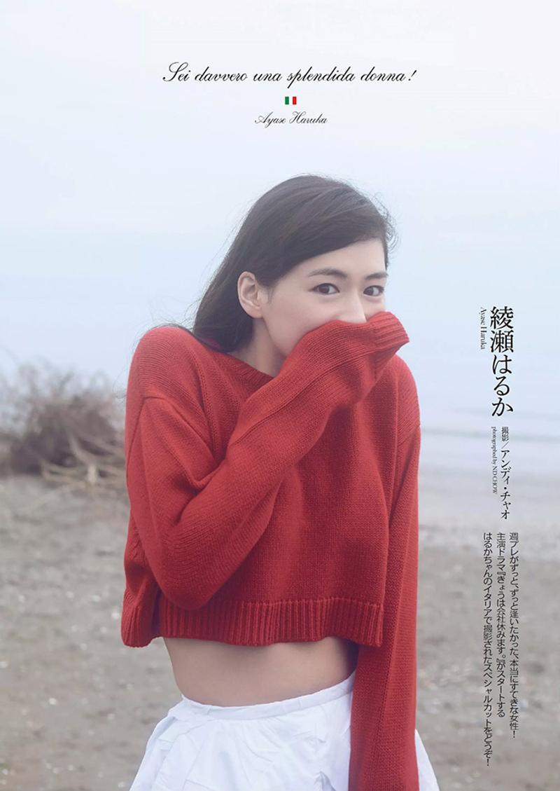 綾瀨遙曾在2016拍攝雜誌照片,儘管過了30歲仍維持好身材。(翻攝Juksy)