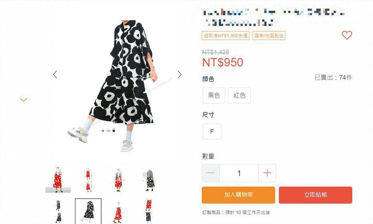 藍心湄穿著台灣自製品牌服飾,疑似仿marimekko圖樣,還被廠商放到粉絲團宣傳。(翻攝自Style Inside臉書)