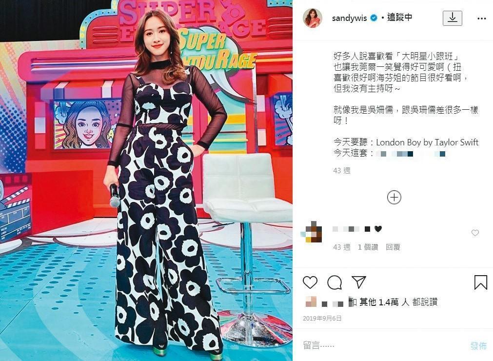 吳姍儒去年曾穿marimekko服飾主持節目,還在IG上tag該品牌做宣傳。(翻攝自吳姍儒IG)