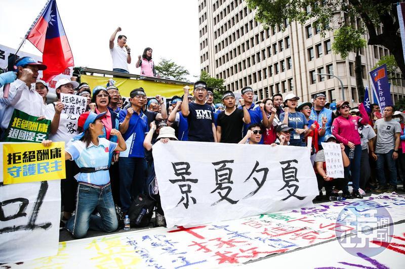 藍委號召上百人占領濟南路口,阻擋陳菊座車駛入院區,並拉出「夏夕夏景」白布條抗議。