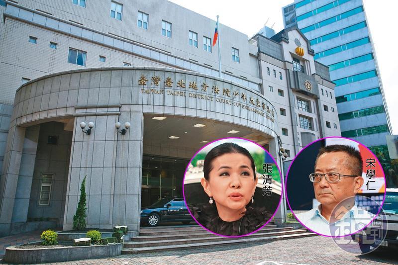 台北地院新店家事法庭6月初針對張清芳及宋學仁離婚案祕密開庭。