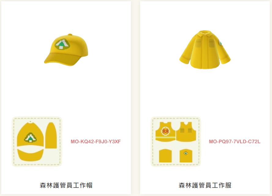 林務局裝備服飾,也可以使用在《動森》遊戲中。(翻攝自林務局官網)
