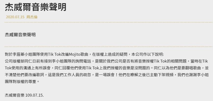 杰威爾音樂表示,李眉蓁團隊有來電詢問版權,雙方溝通上有誤會,對方了解後已主動下架。(翻攝自杰威爾官網)