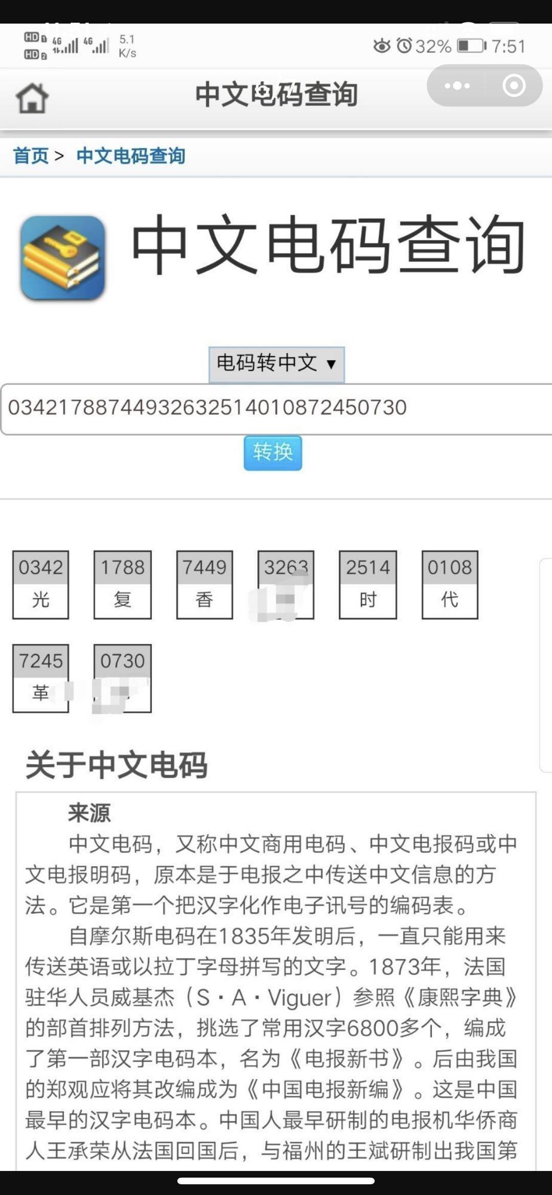 國網友最後發現歌曲中含有「光復香港時代革命」的暗號。(翻攝自菁英玩家俱樂部討論區)