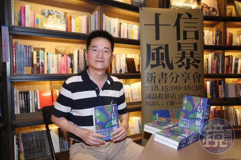 王駿回顧從事財政記者生涯以來所有新聞、特稿、專欄、社論,從圖書館搜羅台北十信各項資料,寫出紀實小說《十信風暴:台灣史上最大金融弊案》。