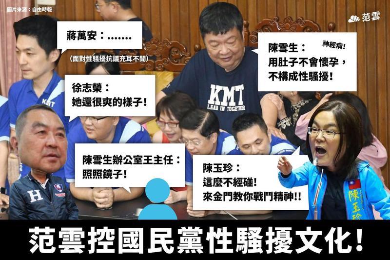 范雲指控遭藍委陳雪生性騷,但國民黨內部卻不注重性平議題。(翻攝自范雲臉書)